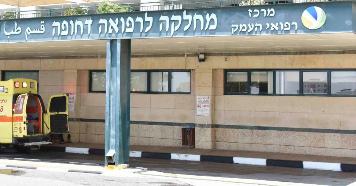 בית חולים העמק