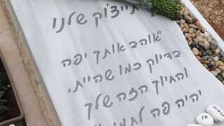 """קברו של איתי יצחק ז""""ל"""