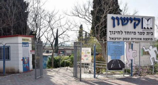 בית ספר קישון ברמת דוד