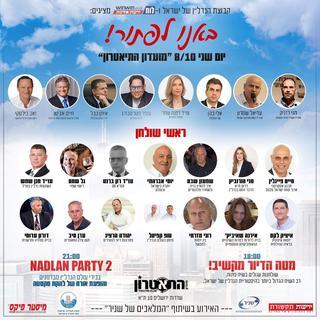"""קבוצת הנדל""""ן של ישראל מציגה: באנו לפתור"""