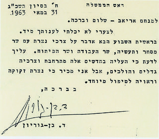 מסמך שכתב בן גוריון   באדיבות ארכיון עיריית המצרת עילית
