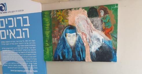 הפתעה: הציור הגיע לקיר הספרייה | צילום: קטי קולומייבסקי