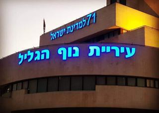 השלט החדש (צילום: Orlogo בית דפוס ושילוט לעסקים בבעלות אור ראובן)