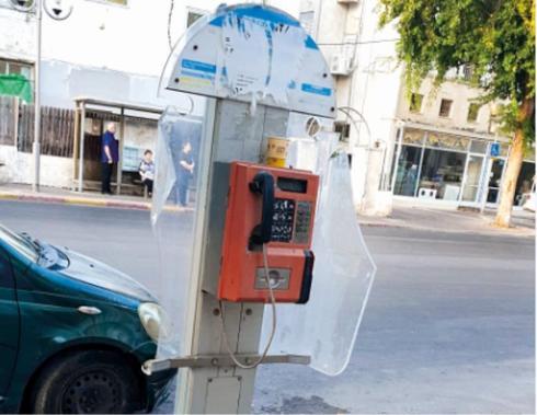 טלפון מוזנח ברחוב סוקולוב. צילום פרטי