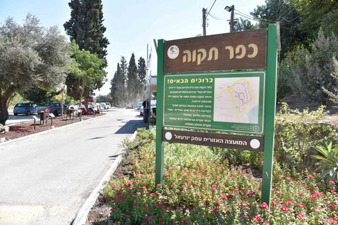 הכניסה לכפר תקווה (צילומים: שרון צור)