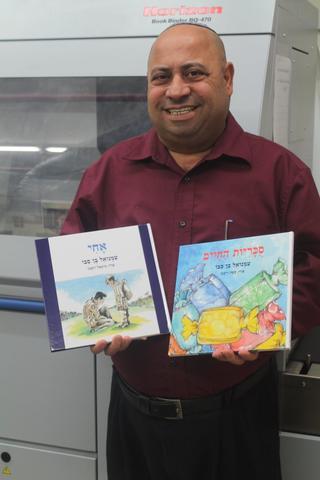 עמנואל בן סבו עם ספרי הילדים בנושא השואה | צילום: ראובן שבת