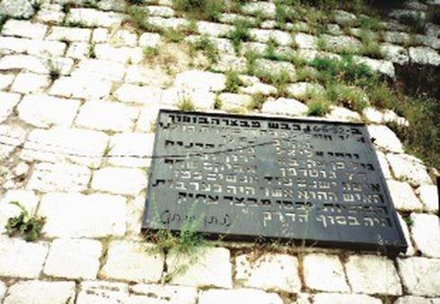 שלט הברזל עליו חקוקים הנופלים בקרב כיבוש הבופור במלחמת לבנון הראשונה  צילום: אביגדור מבורך